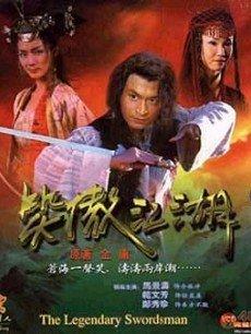 笑傲江湖(2000新加坡马景涛、范文芳版)